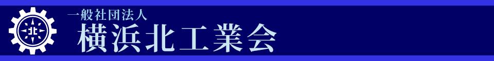 横浜北工業会